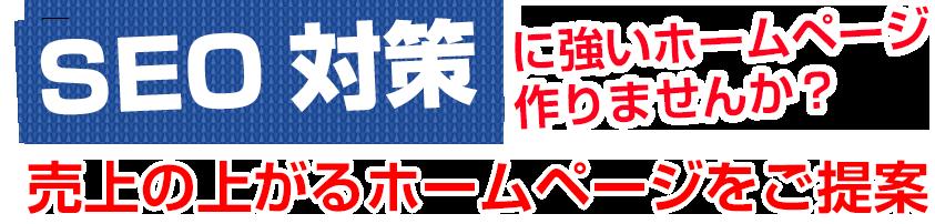 ホームページ制作 大阪 株式会社 ファーストウェーブ